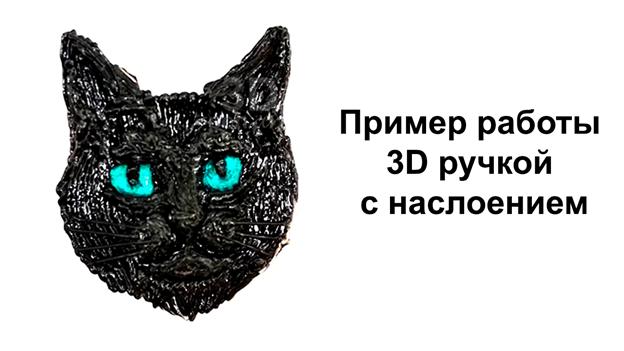 Пример работы 3D ручкой с наслоением