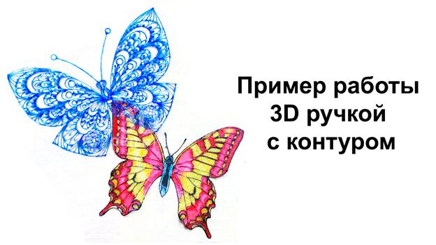 Пример работ 3D ручкой с контуром