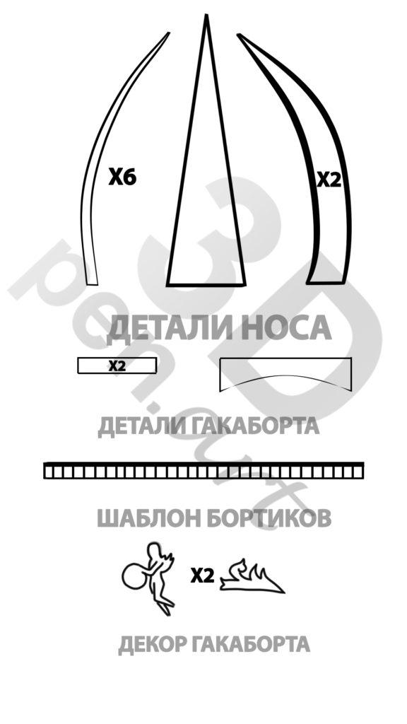 Детали носа и декора
