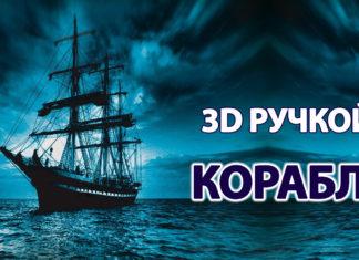 Корабль 3D ручкой