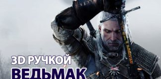 Ведьмак 3D ручкой. The witcher 3d pen